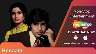 Benaam [1974] Amitabh Bachchan | Moushumi Chatterjee | Prem Chopra | Hindi Action Movie