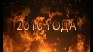 Лесные пожары 2010 года(, 2011-06-10T16:08:49.000Z)