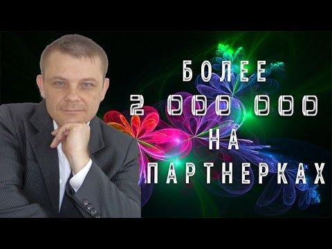 Более 2 000 000 на партнерках (Евгений Вергус)