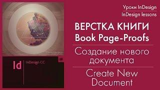 Создание нового документа в программе Adobe InDesign. Начальный урок как верстать книгу.
