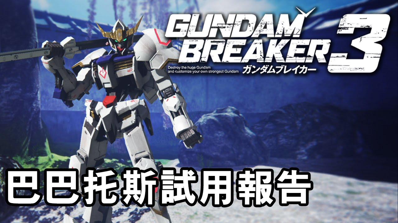 《Gundam Breaker 3》巴巴托斯試用報告 ( PS4 ) - YouTube