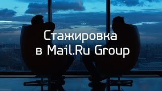 Стажировка в Mail.Ru Group | Технострим