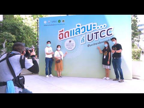 แนะนำศูนย์ฉีดวัคซีน COVID-19 มหาวิทยาลัยหอการค้าไทย by Daddy-G (ฉบับย่อ)