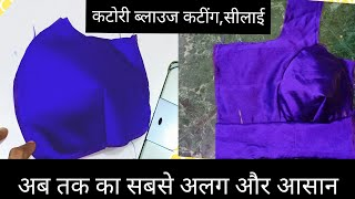 Ktori Blouse cutting very different n easy way.🤗