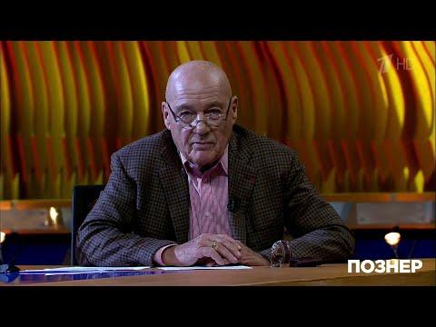 видео: Владимир Познер оправе голоса. 16.10.2017