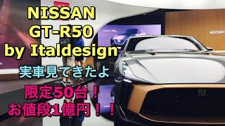 ニッサン GT-R 50 イタルデザイン仕様 実車見てきたよ☆世界限定50台以下!お値段なんと1億円〜⁉︎NISSAN GT-R50 by Italdesign so cool!