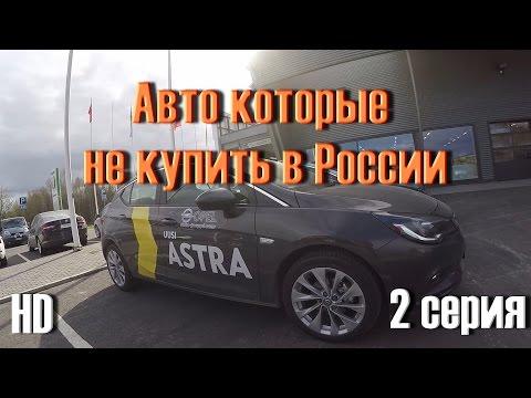 Авто которые не купить в России. Новый Opel Astra, Corsa, Insignia