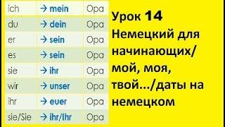 Урок 14 Немецкий для начинающих/мой, моя, твой.../даты на немецком