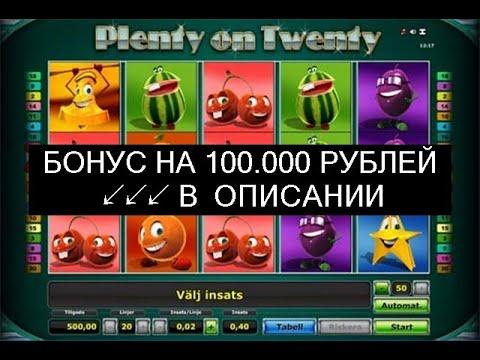 Fruitilicious описание игрового автомата