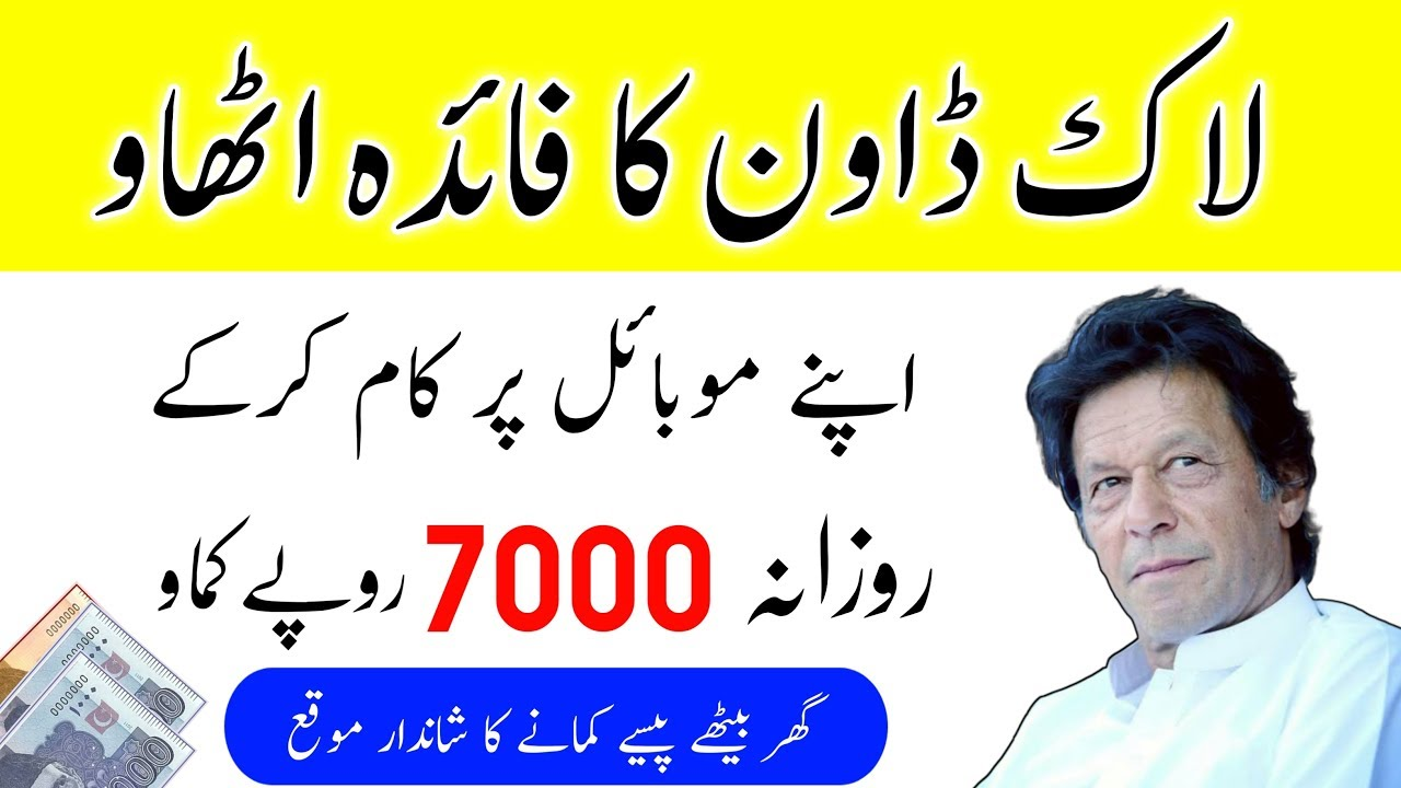 Lockdown | Earn 7000 PKR Daily Easy Work At Home 2020 | How To Earn Money Online