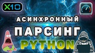 Асинхронный парсинг на Python   Ускоряем код в 10 раз   requests, asyncio, aiohttp
