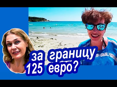 Как НЕ ПЛАТИТЬ За Жилье На Отдыхе. САМЫЙ ДЕШЕВЫЙ Отдых в Жизни. За Границу  На Море. Болгария 2020