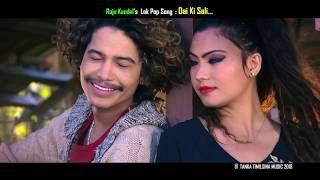 Tanka Timilsina Letest Song || Dai Ki Sali || दाई कि साली Ft.Dinesh K.C. & Radha K.C.