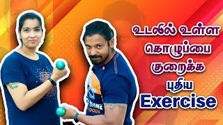 Beginners Total Body Workout with Dumbbell | Dumbbell Workout Series 2 | Exercise for Weight Loss !