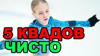 Трусова чисто исполнила 5 квадов в ПП Щербакова два падения Трусова и Щербакова провели тренировку