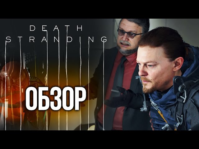 Death Stranding (видео)