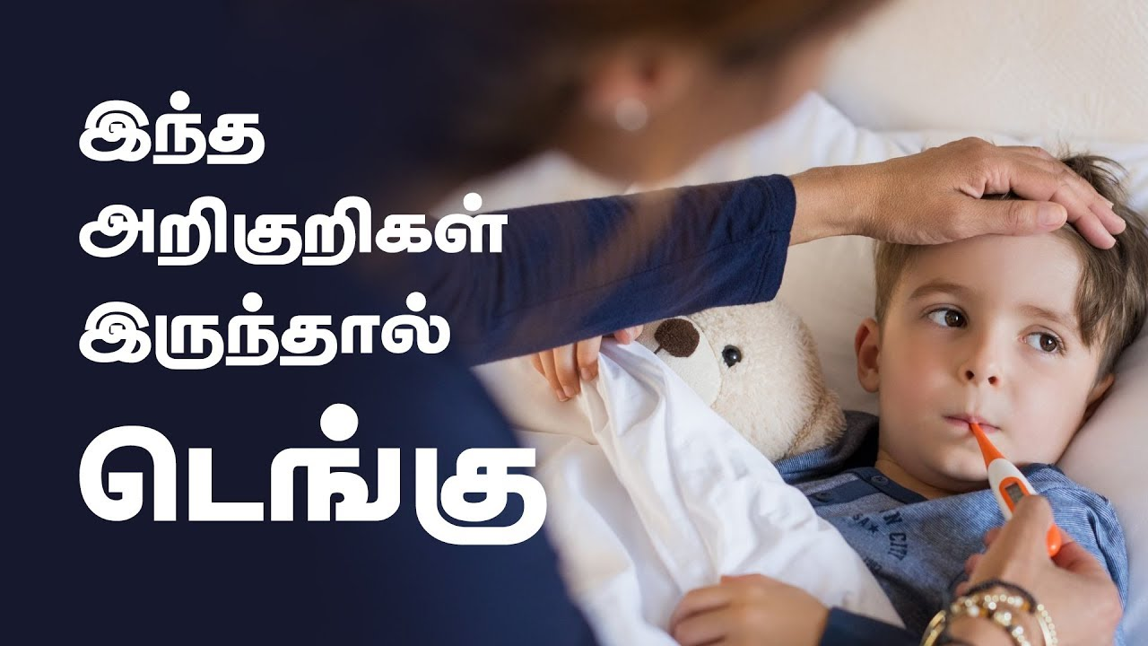 Dengue Fever Symptoms and Treatment in Tamil