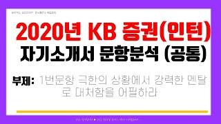 2020년 KB 증권(인턴) 자기소개서 문항 분석(공통…