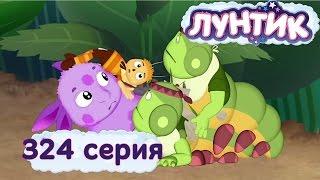 Лунтик и его друзья - 324 серия. Честная игра