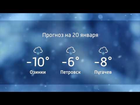 Прогноз погоды на 20 января 2017