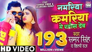 #VIDEO |#SAMAR SINGH | Namariya Kamariya Me Khos Deb | #Shilpi Raj,Akanksha Dubey Bhojpuri Song 2021