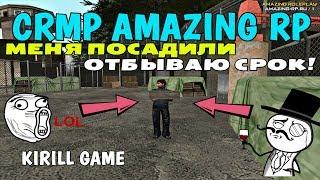 CRMP Amazing RolePlay - МЕНЯ ПОСАДИЛИ, ОТБЫВАЮ СРОК/РАБОТАЮ!#423