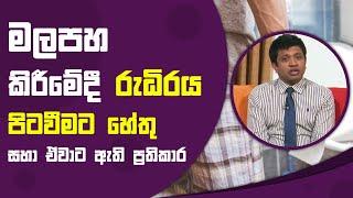 මලපහ කිරීමේදී රුධිරය පිටවීමට හේතු සහා ඒවාට ඇති ප්රතිකාර | Piyum Vila | 21 - 10 - 2021 | SiyathaTV Thumbnail