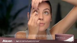Dailies Total 1® Как снимать линзы - оптика ЛинзаСити