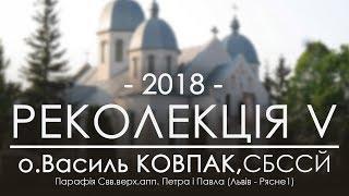 РЕКОЛЕКЦІЇ 2018 ○ НАУКА П'ЯТА (Рясне1)○ о.Василь КОВПАК, СБССЙ