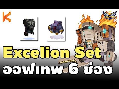 แนะนำชุด Excelion Set : Suit & Wing วิธีทำชุด + วิธีแลกแผ่นออฟ + วิธีออฟชุดแบบไหนดี | Ro GGT