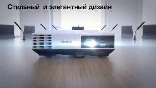 Яркие бизнес-проекторы Epson EB-1985WU(Проекторы Epson EB-1985WU - это серия ярких бизнес-проекторов с широкими возможностями подключения. Узнайте больш..., 2015-01-19T10:23:32.000Z)