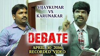 ► DEBATE ◄ Vijay Kumar Vs Karunakar / April 30 2016 / Recorded Video / CGTI VijayKumar
