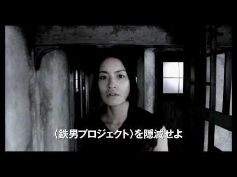 画像: 映画『鉄男 THE BULLET MAN』予告編 youtu.be