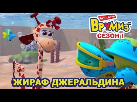 Врумиз Сборник 13 Жираф Джеральдина Мультфильмы про машинки