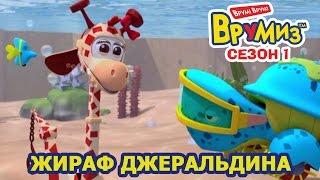 Врумиз Сборник 13 - Жираф Джеральдина - Мультфильмы про машинки