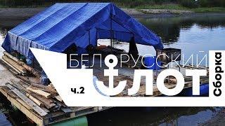 Собираем плот 10 часов. Белорусский флот 2019
