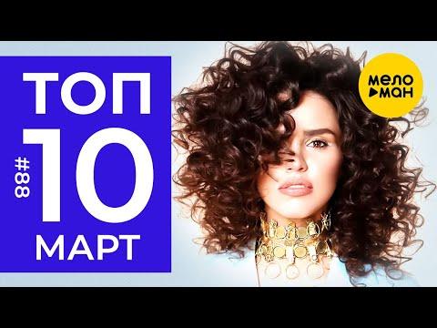 10 Новых клипов 2019 - Горячие музыкальные новинки недели #88