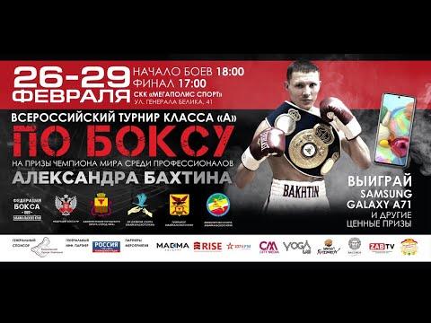 29.02.20  - День 4 -  Всероссийское соревнование по боксу на призы МСМК Александра Бахтина - г. Чита