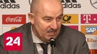 Сборная России по футболу в товарищеском матче проиграла Германии - Россия 24