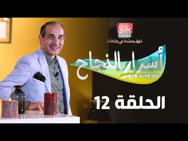 أسرار النجاح مع أحمد قدوس - الحلقة الثانية عشر