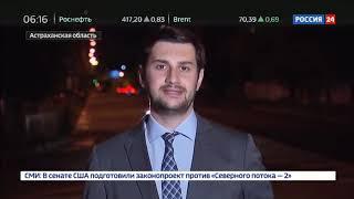 Смотреть видео Путин прибудет в Ахтубинск на оборонное совещание   Россия 24 онлайн