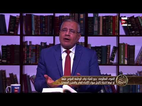 وإن أفتوك - الفتوى المظلومة لـ عمل المرأة بالوظيفة المؤمن عليها .. د. سعد الهلالي