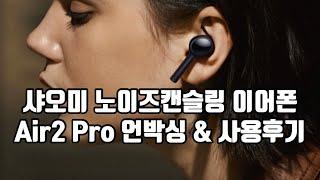 샤오미 노이즈캔슬링 블루투스 이어폰 Air2 Pro 언…
