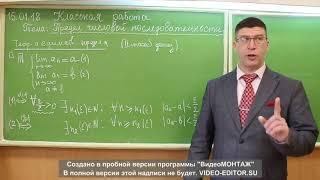 """Урок алгебры в 10-М РЛ 15.01.18 (2 часть)  """"Предел числовой последовательности"""""""