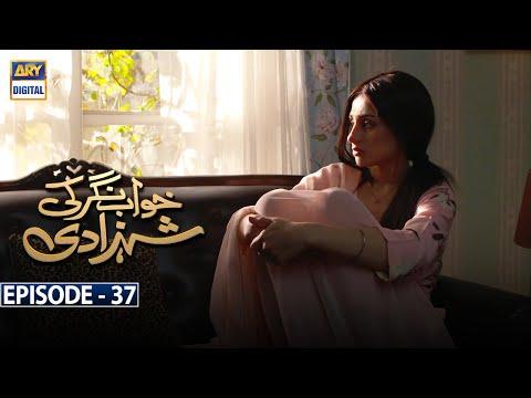 Khwaab Nagar Ki Shehzadi Episode 37 [Subtitle Eng] | 13th April 2021 | ARY Digital Drama