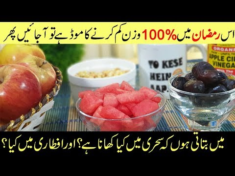 RAMZAN FASTING vs INTERMITTENT FASTING for WEIGHT LOSS EXPLAINED URDU HINDI