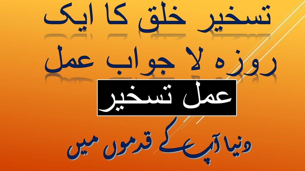 Mehboob ki Taskheer Nayab Amal | Taskheer e Khalq ka La