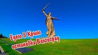 Едем в Крым 🚗 остановка ВОЛГОГРАД 🏛️ Мамаев Курган 👍 Грязная гостиница