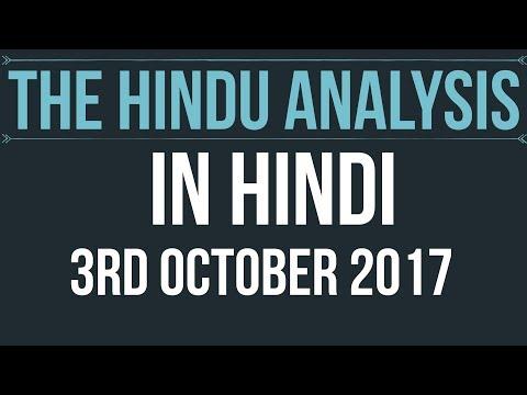 (Hindi) 3 October 2017-The Hindu Editorial News Paper Analysis- [UPSC/SSC/IBPS] Current affairs 2017