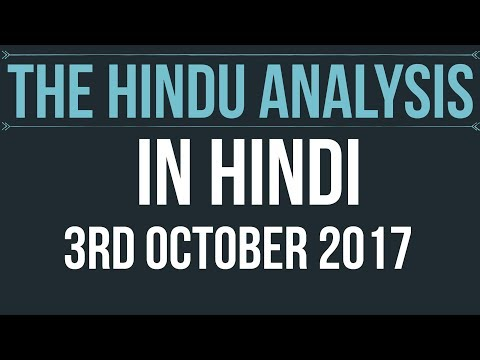 3 October 2017-The Hindu Editorial News Paper Analysis- [UPSC/SSC/IBPS/UPPSC] Current affairs 2017